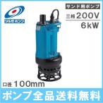 ツルミポンプ 水中ポンプ サンド用 泥水排水ポンプ 鶴見 KRS2-100 200V