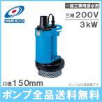 ツルミポンプ 水中ポンプ 一般工事用排水ポンプ 省エネルギー仕様 KRS-63 3kW/200V/口径:150mm [災害 溜水 農業用ポンプ 汚水 電動]