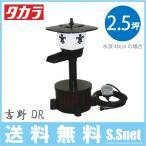 ウォータークリーナー 池ポンプ 池用循環ポンプ タカラ 吉野DR TW-531