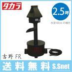 池ろ過器 ろ過装置 循環ポンプ ウォータークリーナー タカラ 吉野FR TW-533