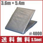 UV シルバーシート 4000 防水シート 超厚手 UVシート 3.6×5.4m [カバー 屋外 屋根 保護]