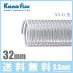 カナフレックス サクションホース 32mm/5m [排水ホース 水中ポンプ用ホース 農業用ホース] VS-CL-32-05