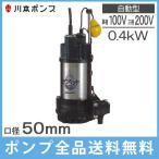 川本ポンプ 水中ポンプ 汚水用 自動型排水ポンプ WUP3-505(6)-0.4S(T)LG