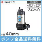 川本製作所 水中ポンプ 海水用チタンポンプ WUZ3-405(6)-0.25S(T)G