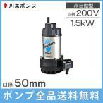 川本製作所 水中ポンプ 海水用チタンポンプ WUZ2-505(6)-1.5