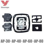 安永 エアーポンプ AP-30/AP-30P/AP-40/AP-40P/AP-60/AP-60F/AP-80/AP-80F/AP-50F用 メンテナンスキット 部品