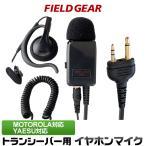モトローラ ヤエス イヤホンマイク 2ピン用 インカムマイク 業務PRO仕様 耳掛け式高感度 高音質 JSPRN0001 MS-50 MS-80互換 FGPROA