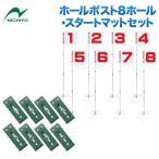 グランドゴルフ ニチヨー NICHIYO スタートセット G-SS2 ホールポスト8ホール スタートマットセット グラウンドゴルフ