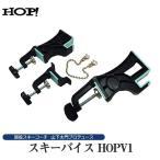 HOP! 軽量スキーバイス 【チューンナップ用品 】【お手入れ・メンテナンス用品】