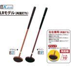 グランドゴルフ ニチヨー NICHIYO LR エルアールモデル K-210 グラウンドゴルフクラブ