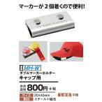 グラウンドゴルフ ニチヨー NICHIYO キャップ用ダブルマーカーホルダー MH-W グランドゴルフ
