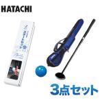 パークゴルフ HATACHI ハタチ パークゴルフクラブ スタートセット PH1410 メンズ用セット レディース用セット