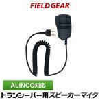 アルインコ ALINCO 2ピン用  スピーカーマイクロホン インカムマイク SMA