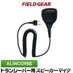 アルインコ ALINCO 2ピン用 防水 防塵型 プロ仕様 スピーカーマイクロホン JIS防水防塵保護等級5級相当IPX55