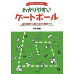 ゲートボール用品 わかりやすいゲートボール [単行本(ソフトカバー)]