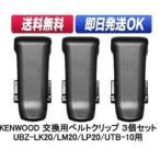 ケンウッド用 ベルトクリップ3個セット デミトス用 UBZ-LM20 UBZ-LK20 UBZ-LJ20 UBZ-LP20 UTB-10用 補修部品