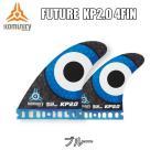 KOMUNITY(コミュ二ティー)KP2.0 FUTURE 4fin 【ケリースレーター/サーフィン/フィン/4FIN/クアッドフィン フューチャーフィン 9348679002439】