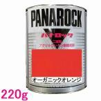 Yahoo!SSペイント自動車塗料 ロックペイント 088-0053  パナロック オーガニックオレンジ 主剤 220g