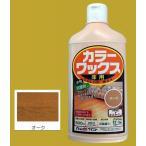 アトムハウスペイント 水性 カラーワックス 色:オーク 500ml