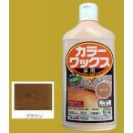 アトムハウスペイント 水性 カラーワックス 色:ブラウン 500ml