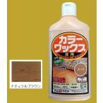 アトムハウスペイント 水性 カラーワックス 色:ナチュラルブラウン 500ml