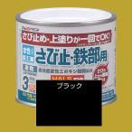 アトムハウスペイント 水性さび止め塗料 水性さび止め・鉄部用  色:ブラック 200ml
