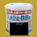 アトムハウスペイント 水性さび止め塗料 水性さび止め・鉄部用  色:ブラック 0.7L