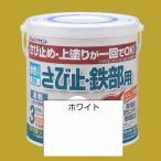 アトムハウスペイント 水性さび止め塗料 水性さび止め・鉄部用  色:ホワイト 0.7L