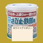アトムハウスペイント 水性さび止め塗料 水性さび止め・鉄部用  色:ホワイトアイボリー 0.7L