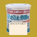 アトムハウスペイント 水性さび止め塗料 水性さび止め・鉄部用  色:ホワイトアイボリー 1.6L