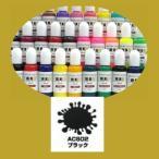 エアテックス エアブラシ用絵の具・塗料 水性カラー