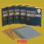 コバックス 耐水ペーパー (紙ヤスリ)(SC) 粒度:P280番 100枚入/箱