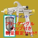 (数量限定)(K)アネスト岩田(イワタ)スプレーガン KIWAMI-1-13B4 ノズル口径:1.3mm 400ml塗料カップPC-400SB-2LF付きセット