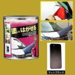 【予約販売】S DESIGN はがせる塗料 ラバーペイント 色:マットブラック 1L