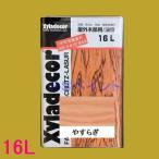 キシラデコールやすらぎ 屋外用 油性 屋外UVカット白木用 16L(一斗缶サイズ)