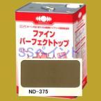 日本ペイント ファインパーフェクトトップ 色:ND-375 15kg(一斗缶サイズ)