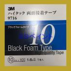 3M ハイタック両面粘着テープ 9716 ブラックフォームタイプ テープの厚み1.6mm 巾10mm×10M 1巻