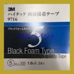 3M ハイタック両面粘着テープ 9716 ブラックフォームタイプ テープの厚み1.6mm 巾5mm×10M 2巻入 1箱