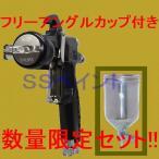 (数量限定)(K) DEVILBISS デビルビス スプレーガン LUNA2i-R-255-1.5-G-K 小型 重力式 フリーアングル塗料カップ