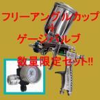 (数量限定)(K.V)アネスト岩田(イワタ)スプレーガン 極みシリーズ W-101-148BGC フリーアングル塗料カップ・専用スパナ・手元圧力計付きセット