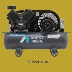 アネスト岩田(イワタ)コンプレッサー レシプロ オイルフリータイプ TFP15CF-10 M5/M6 三相200V 2馬力