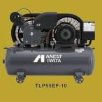 アネスト岩田(イワタ)コンプレッサー レシプロ オイルフリータイプ TFP55CF-10 M5/M6 三相200V 7.5馬力