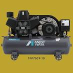 アネスト岩田(イワタ)コンプレッサー レシプロ オイルフリータイプ TFP75CF-10 M5/M6 三相200V 10馬力