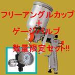 (数量限定)(K.V)アネスト岩田(イワタ)スプレーガン 極みシリーズ W-101-146KPGC フリーアングル塗料カップ・専用スパナ・手元圧力計付きセット