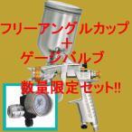 (数量限定)(K.V)アネスト岩田(イワタ)スプレーガン 極みシリーズ W-101-146NPGC フリーアングル塗料カップ・専用スパナ・手元圧力計付きセット