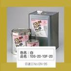 オキツモ カラーフロン10Fシリーズ 耐熱200℃ 色:半ツヤ 白(10F-20) 16kg (一斗缶サイズ)