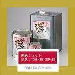 オキツモ カラーフロン10Fシリーズ 耐熱200℃ 色:半ツヤ レッド(10F-35) 1kg