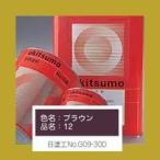オキツモ 10シリーズ 耐熱300℃ 色:ツヤ消 ブラウン(12) 1kg