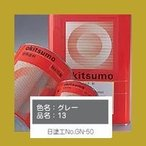 オキツモ 10シリーズ 耐熱300℃ 色:ツヤ消 グレー(13) 1kg