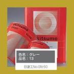 オキツモ 10シリーズ 耐熱300℃ 色:ツヤ消 グレー(13) 4kg